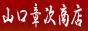 【山口章次商店】三河佃煮一番の老舗